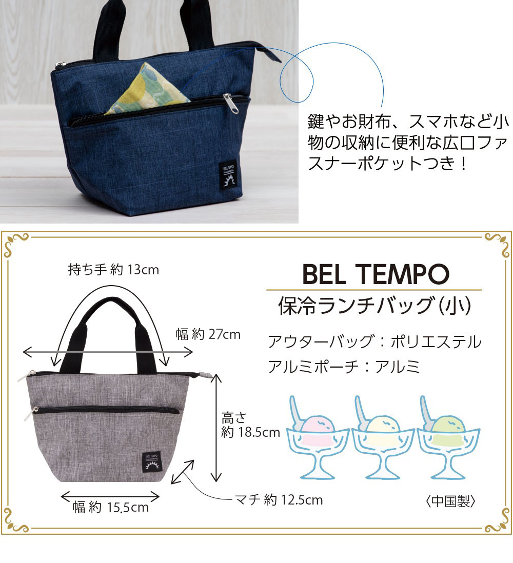 BEL TEMPO ランチバッグ 保冷バッグ小 説明4