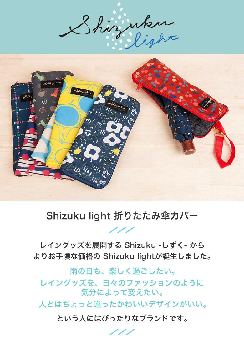 Shizukulight レインバッグTOP