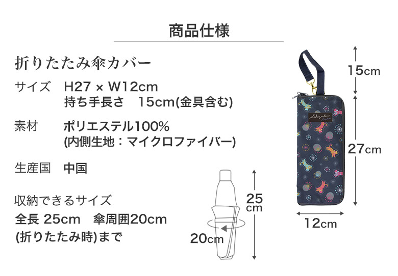傘カバーサイズ