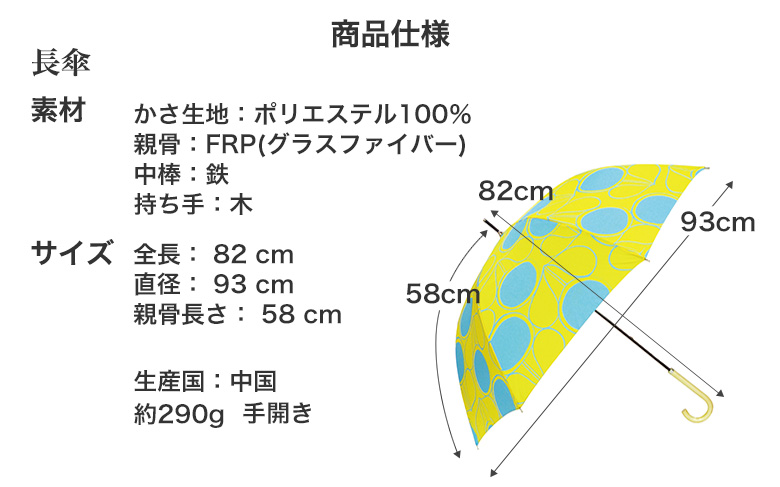 長傘サイズ