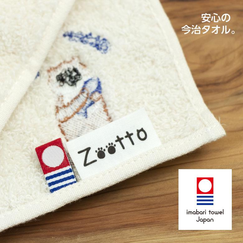 Zootto オーガニックコットン