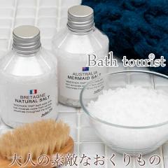 バスソルト 入浴剤