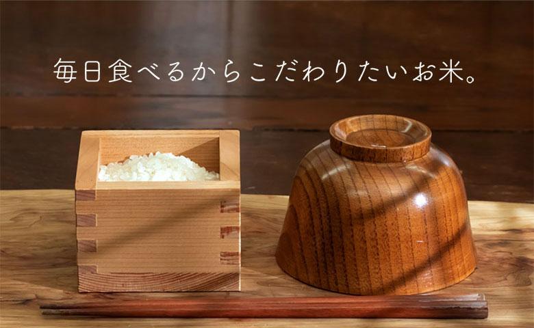 プレーリードッグファームお米のご紹介