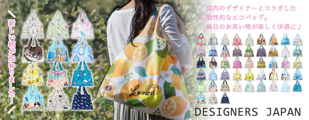 デザイナーズジャパン エコバッグ