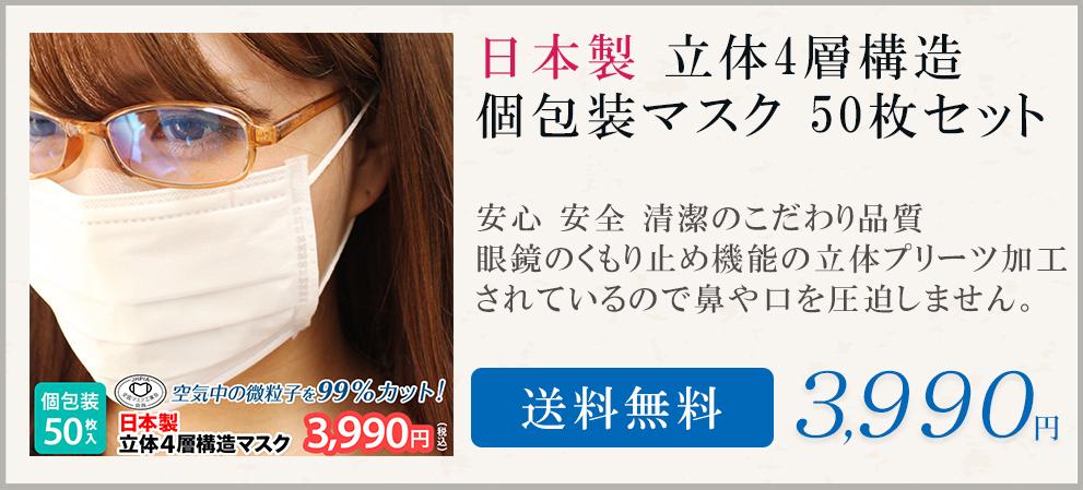 日本製個包マスク50枚セット