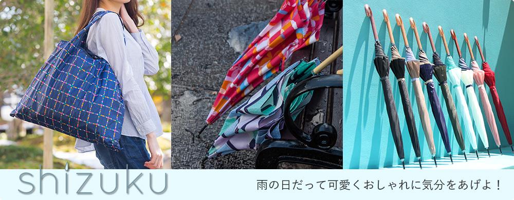 shizuku(しずく)