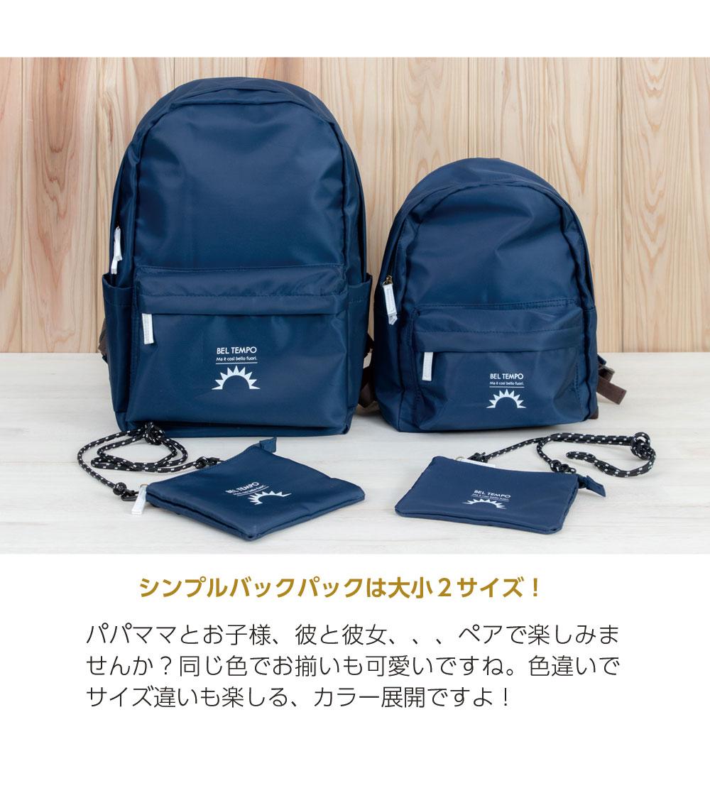 シンプルバックパックは2サイズあります