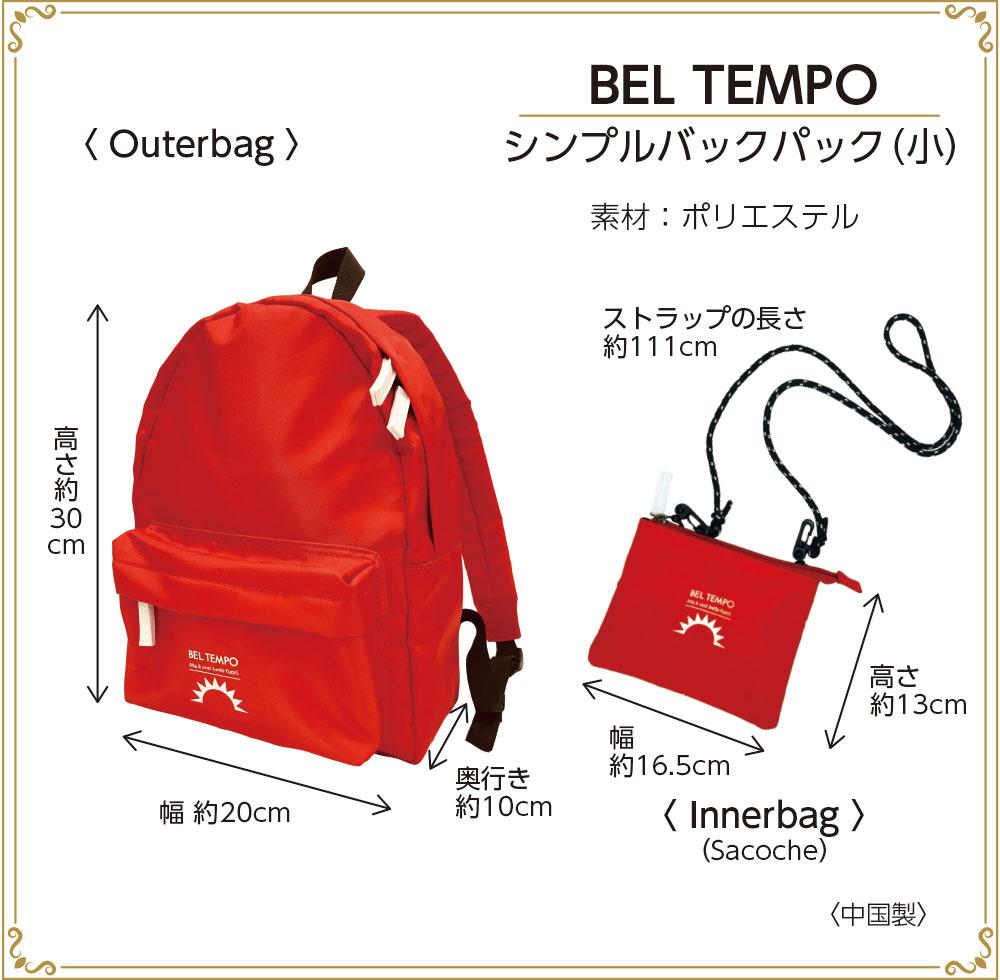 シンプルバックパック(小)サイズ