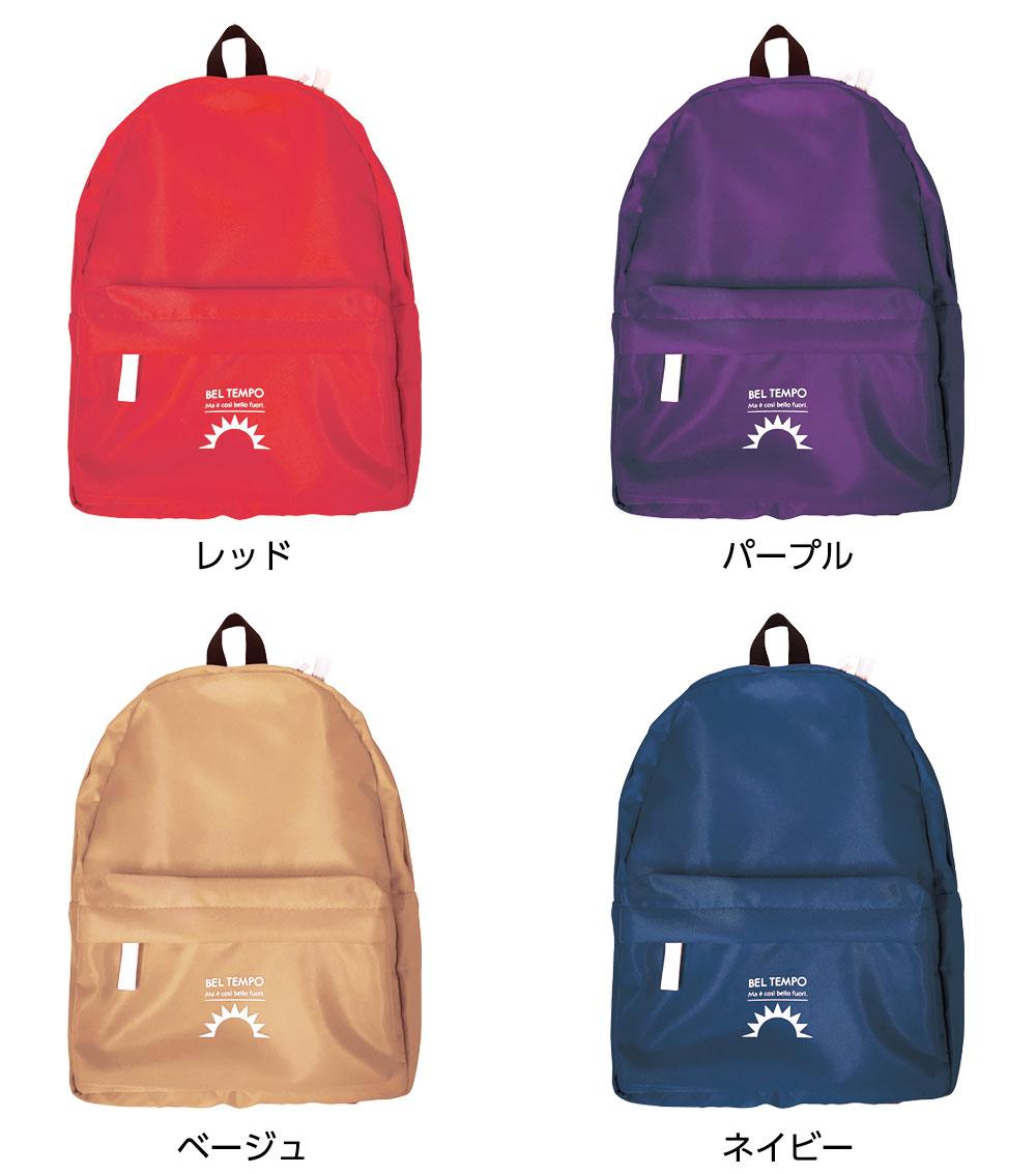 シンプルバックパック(小)カラーバリエーション