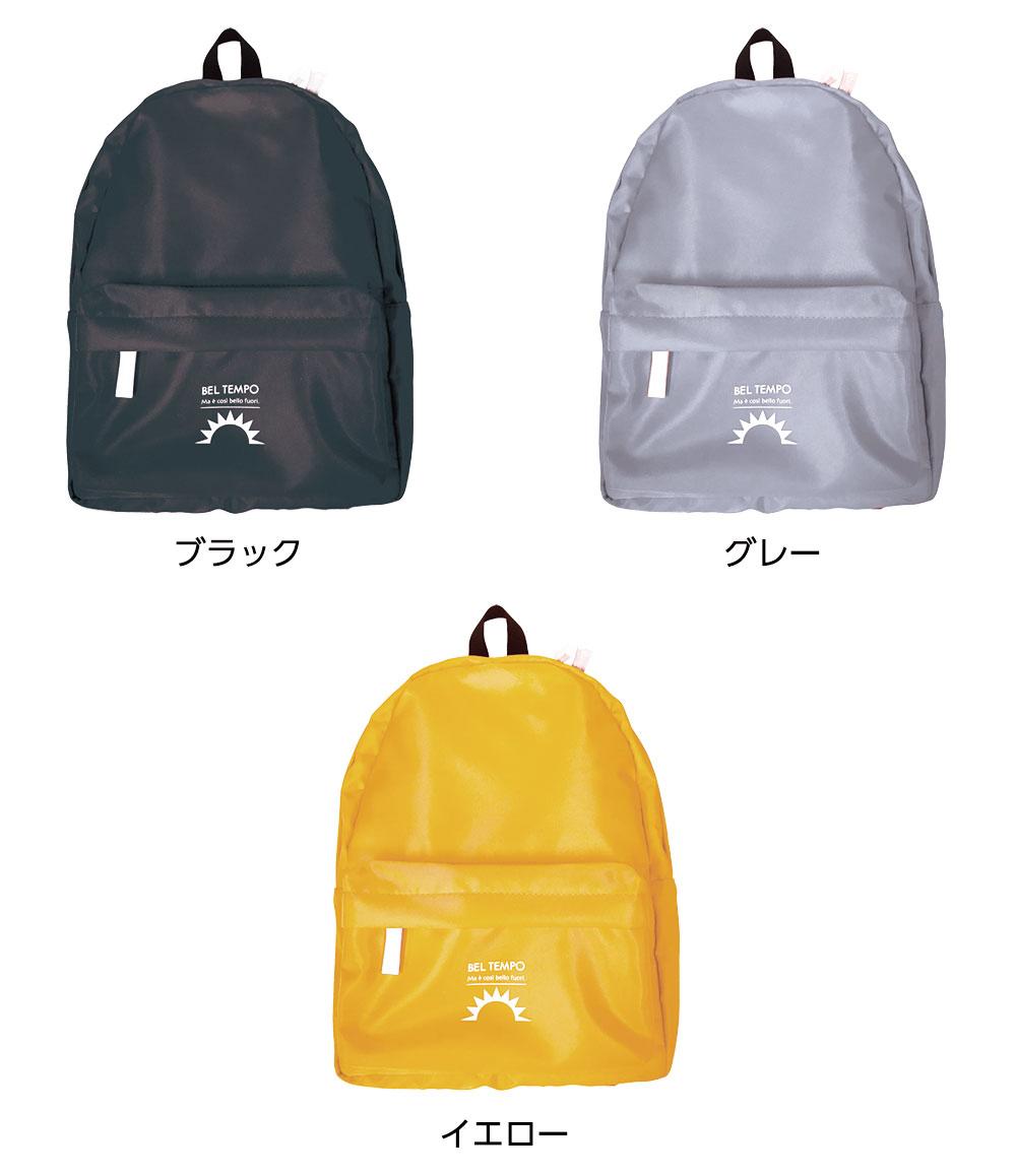 シンプルバックパック(小)カラーバリエーション2