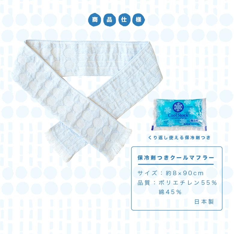 接触冷感クール糸Rを使用したクーラーシリーズ