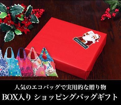 クリスマス ショッピングバッグ Box入り