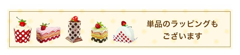ケーキタオル ドットシリーズ2