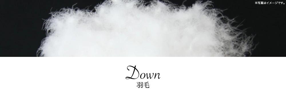 ロイヤルゴールド羽毛布団の羽毛