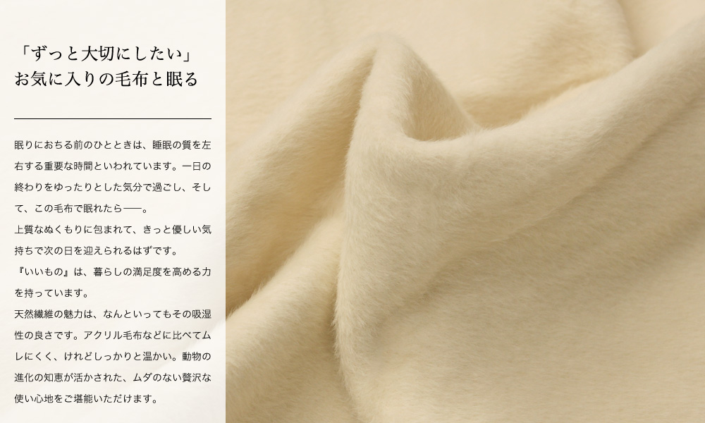 アルパカ毛布