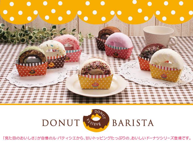 ドーナツケーキメインイメージ