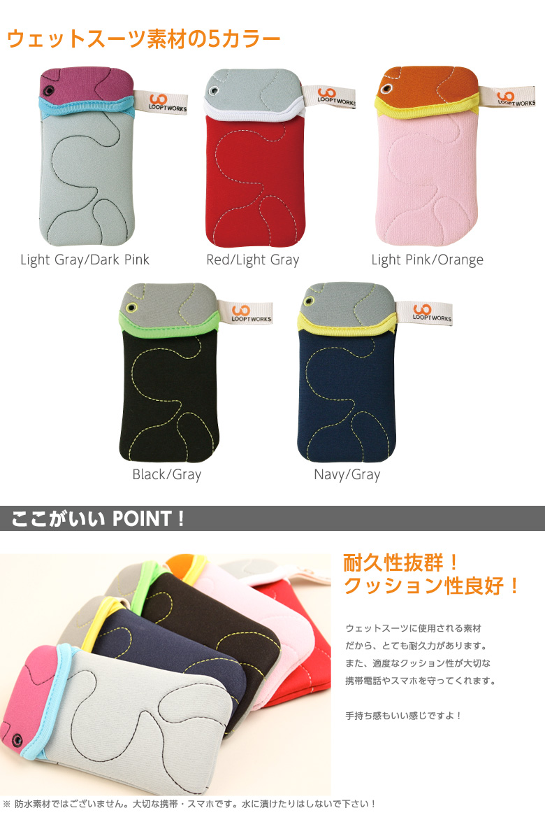 【iPhone ケース】LOOPTWORKS/ループトワークス HYOGO CELL PHONE SLEEVE