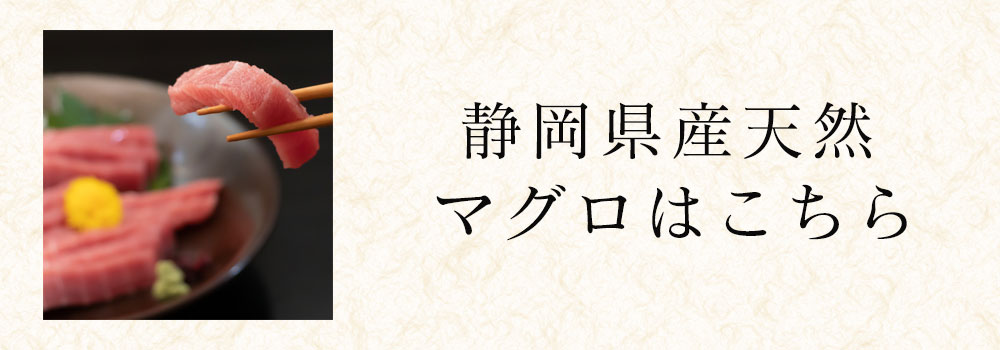 静岡県産天然マグロはこちら
