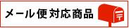 メール便対応商品アイコン
