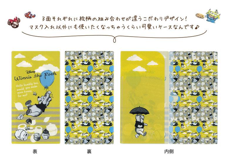 ディズニー 3ポケットマスクケース 説明4