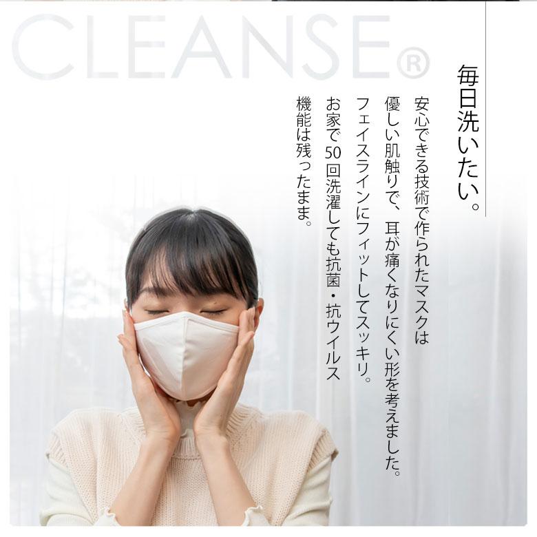 クレンゼを使用したマスク