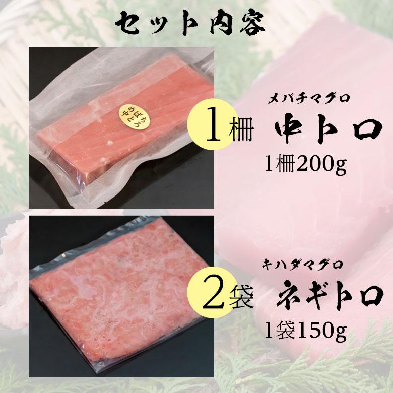 静岡産天然マグロ セット