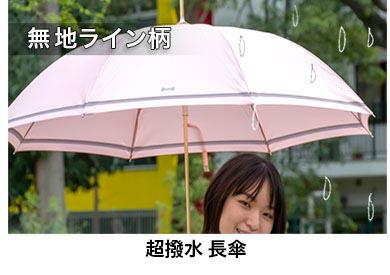 長傘 無地ライン