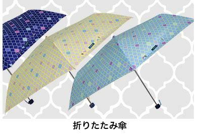 折りたたみ傘 タイル柄