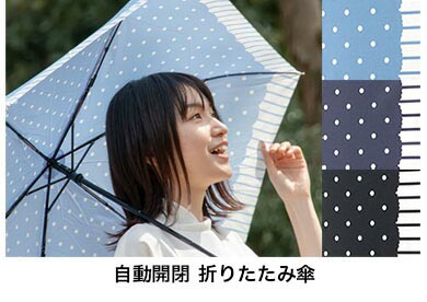 自動開閉折りたたみ傘 無地ライン