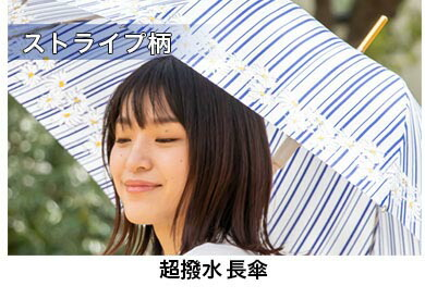 長傘 タイル柄