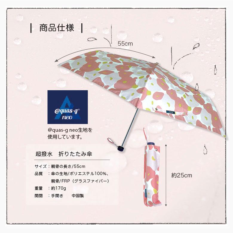 折り畳み傘 フラワー柄