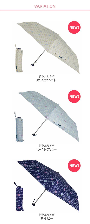 折り畳み傘 タイル柄
