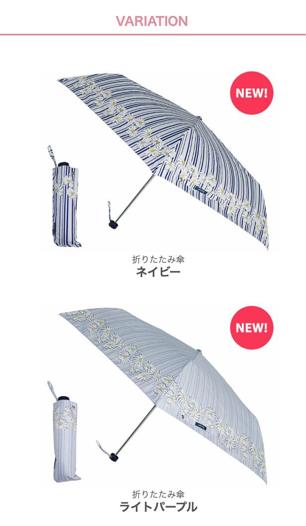 折り畳み傘 ストライプストライプ
