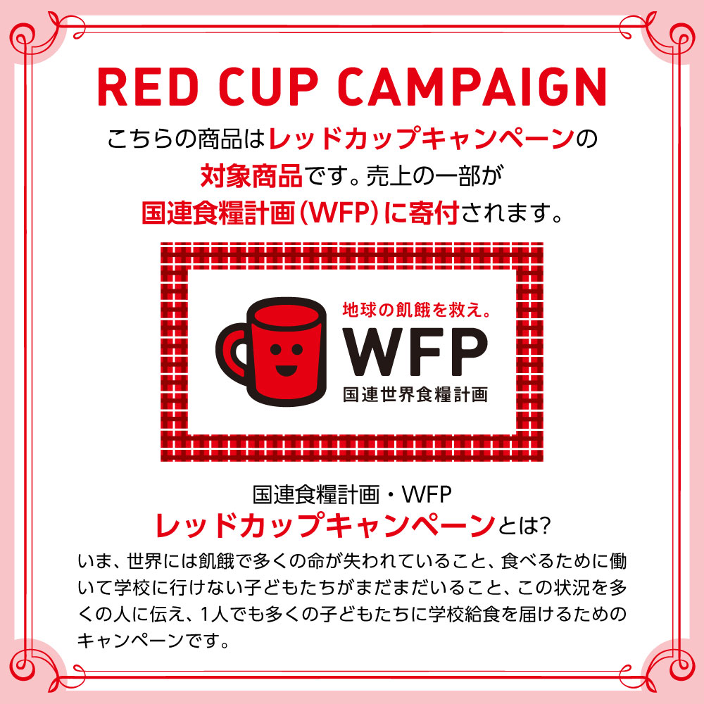 レッドカップキャンペーン
