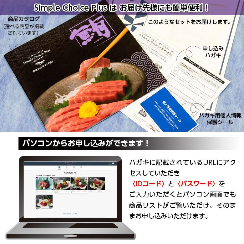 鮪 まぐろ シンプルチョイスプラス 10000円