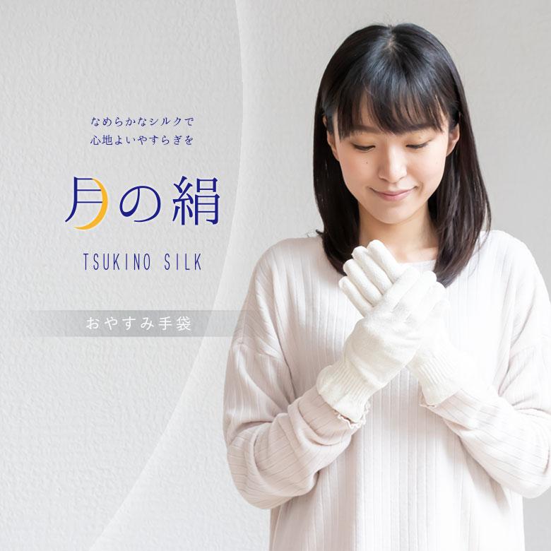 月の絹 おやすみ手袋