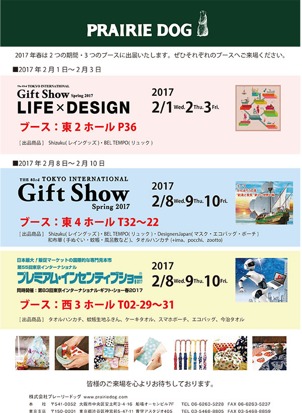 2017_giftshow