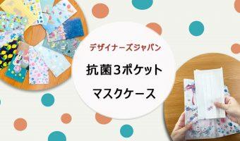デザイナーズジャパン 抗菌マスクケース