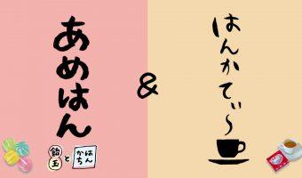 あめとはんかちのセット あめはん&紅茶とはんかちのセット はんかてぃ~