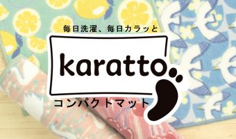 コンパクトマット karatto(カラット)