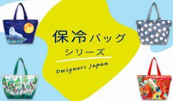 デザイナーズジャパン 保冷バッグ